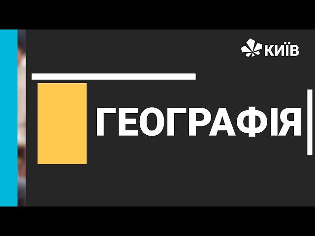 8 клас. Географія. Рослинність і тваринний світ України.