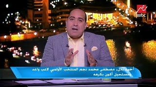 أحمد بلال: مصطفى محمد سيكون أفضل مهاجم في مصر خلال ال١٠ سنوات المقبلة