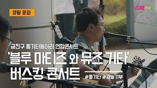 금천구 통기타동아리 연합 콘서트 - 서울문화재단 청년 …
