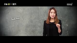 [EBS 신간교재] 예비고3을 위한 수능감잡기 스팟 마…