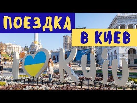 Украина. Поездка в