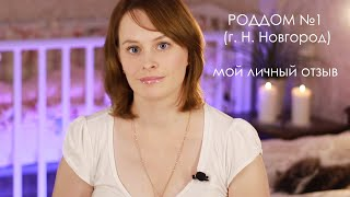 первый Роддом.Нижний Новгород(Мой Личный Отзыв)2019