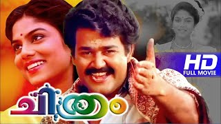 Chithram Malayalam Full Movie HD😘 | Mohanlal Evergreen Movie