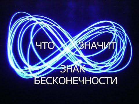 Обязательно  узнай в чем Сила знака бесконечности.Помощь в исцелении символом Бесконечности