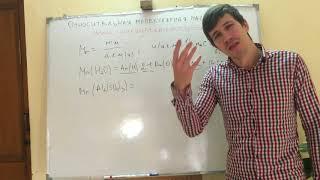 Относительная молекулярная масса. Относительная формульная масса. Самоподготовка к ЕГЭ и ЦТ по химии