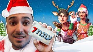 פורטנייט - עונה 7 - חג המולד הגיע 🏰