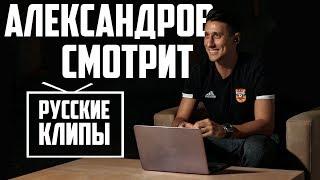 Александров смотрит русские клипы