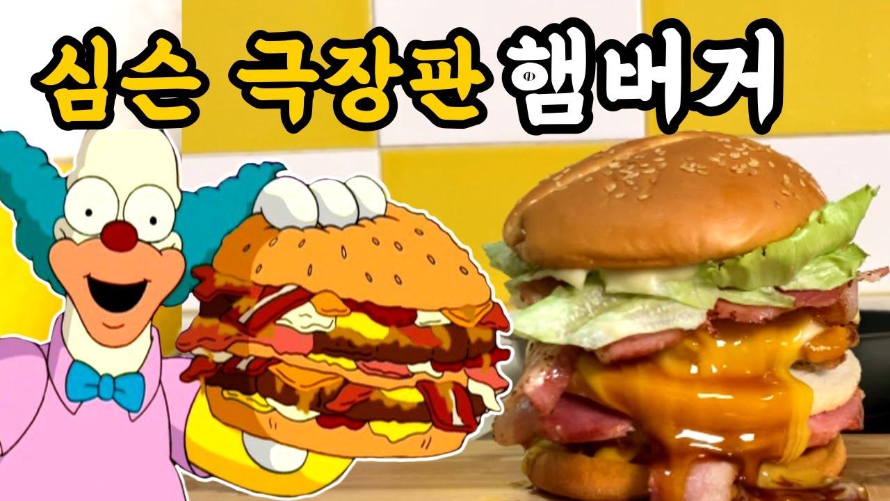 심슨 햄버거 만들기 크러스티 버거 심슨 더 무비 클로거 버거  높이 10cm..? The simpsons krusty burger