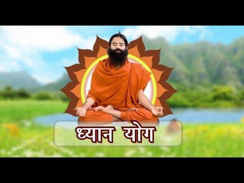 Dhyana Yog: Swami Ramdev | 6 Dec 2017 (Part 1)