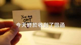 你不是一個人You Are Not Alone
