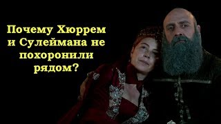 Почему Сулеймана и Хюррем не похоронили рядом?