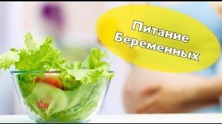 Питание беременной | ЧТО КУШАТЬ ВО ВРЕМЯ БЕРЕМЕННОСТИ | #Bysinka2602