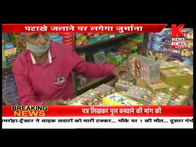 दीवाली पर 'धूम', लेकिन 'धड़ाम' नहीं || Special Report || Knews