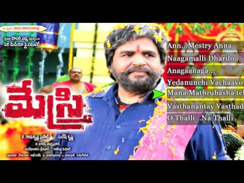 Mesthri Movie Full Songs - Jukebox