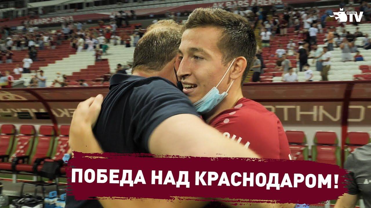 Рубин 1:0 Краснодар | Победа