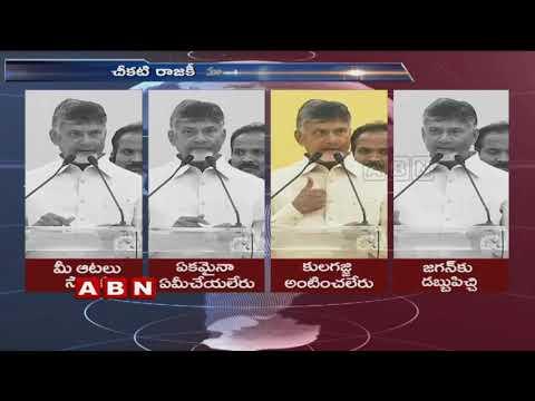 CM Chandrababu Comments on PM Modi,CM KCR and YS Jagan | ABN Telugu