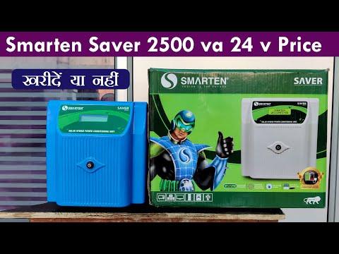 Smarten saver 2500 va 24 volt Price Unboxing Review In Hindi Urdu