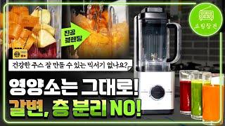 [쇼핑참견] 한샘오젠 진공블렌더 시그니처