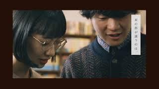 尾崎リノ−文学のすゝめ(Music Video)