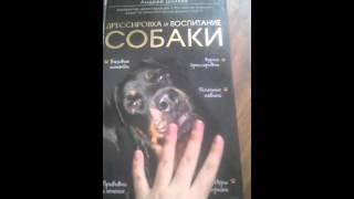 Видео-Обзор книги про собак!!!
