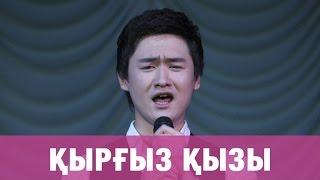 ТОРЕГАЛИ ТОРЕАЛИ - КЫРГЫЗ КЫЗЫ (премьера песни) 2016