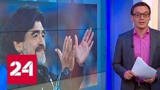 Смотреть видео Марадона в Бресте: легендарный футболист получил предложение от белорусской команды - Россия 24 онлайн