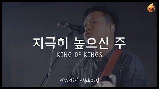 [예수전도단 서울화요모임] 지극히 높으신 주 KING …
