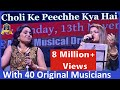 Download 90's Melodies Ka Nasha - Choli Ke Peechhe Kya Hai MP3 song and Music Video