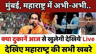 Mumbai Lockdown News Live Today   Maharashtra News Today Live Hindi Lockdown News