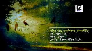 Bangla Folk Song Barir Kache Arshi Nogor by Shahpar Jhuma ft Baylal