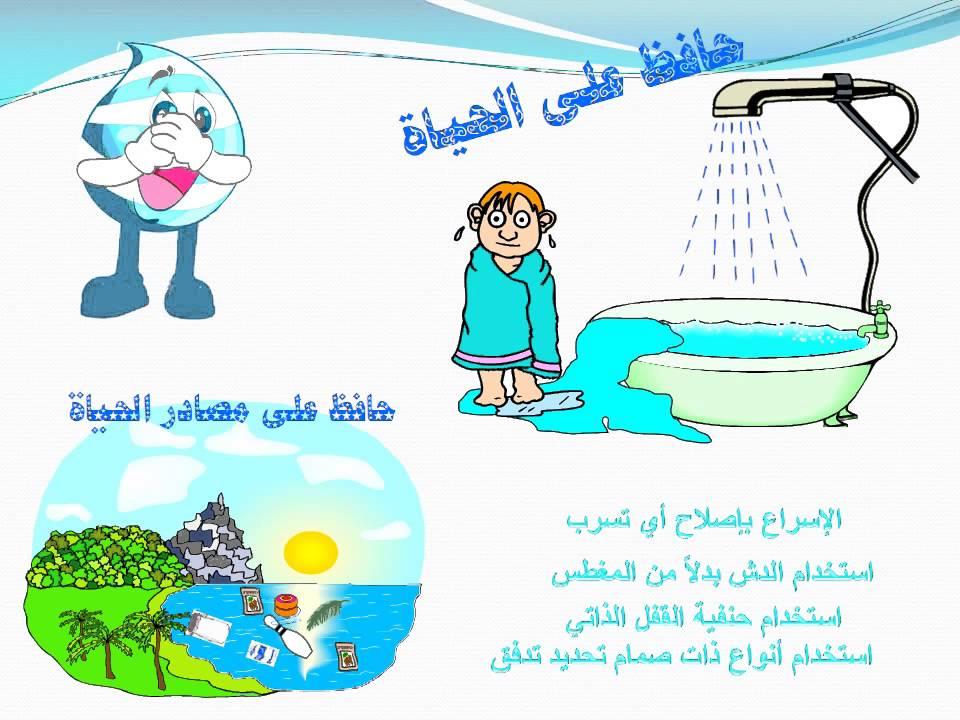 طرق ووسائل ترشيد استهلاك المياه