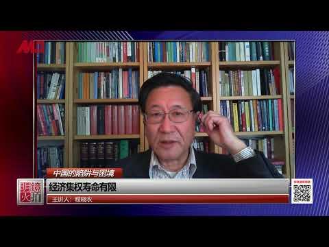 程晓农:经济集权寿命有限(20190410 中国的陷阱与困境 | 第8期)