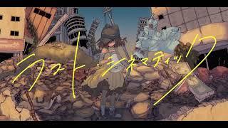 隣町本舗 - ラスト・シネマティック(Lyric Video)【NEW Single 「一日。」収録曲】