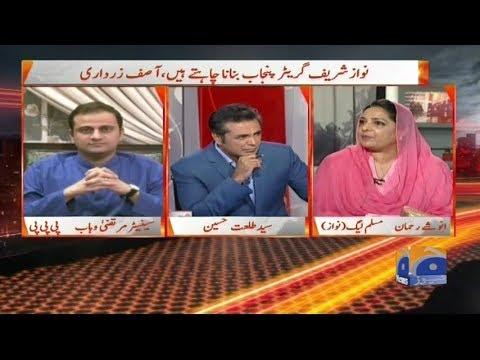 Naya Pakistan - 26-August-2017 - Geo News
