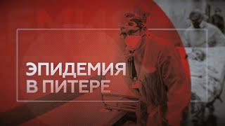 Как Елизаветинская больница в Петербурге работает с COVID 19 ЭПИДЕМИЯ с Антоном Красовским