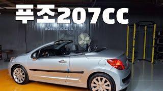 판매완료))푸조207cc 1.6  330만원  오픈잘되…