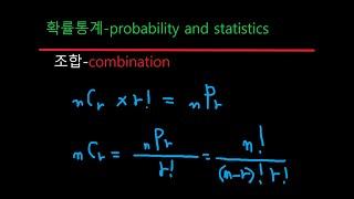 확률통계 7조합-probability and stati…