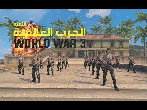 Free Fire in real life WW3 Film [ENG][AR] -1- فيلم الحرب العالمية الثالثة motarjam