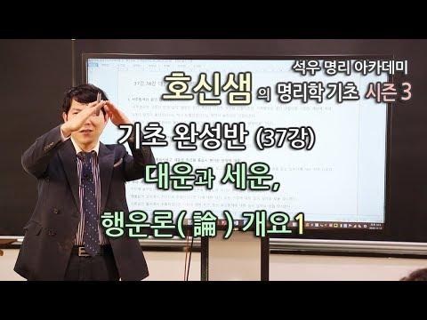 호신샘 명리기초완성반(37강) 대운과 세운, 행