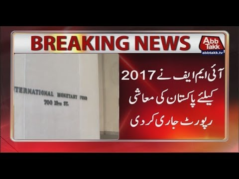 IMF Released Pakistan's Economic Report for 2017