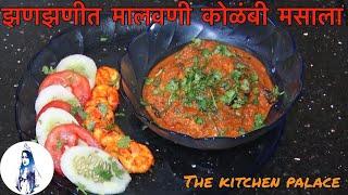 Spicy Malwani Prawns Masala Recipe झणझणत मलवण कळब मसल  THE KITCHEN PALACE MARATHI SPECIAL