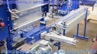 И-ПАК. Упаковка  банки в термоусадочную полиэтиленовую пленку в термотонеле(, 2016-04-18T14:38:37.000Z)