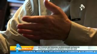 Ветеран ВОВ Александр Шлыков спасал людей на войне и после нее