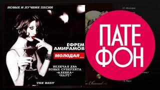 Ефрем Амирамов - Молодая. The Best (Full album) 2001
