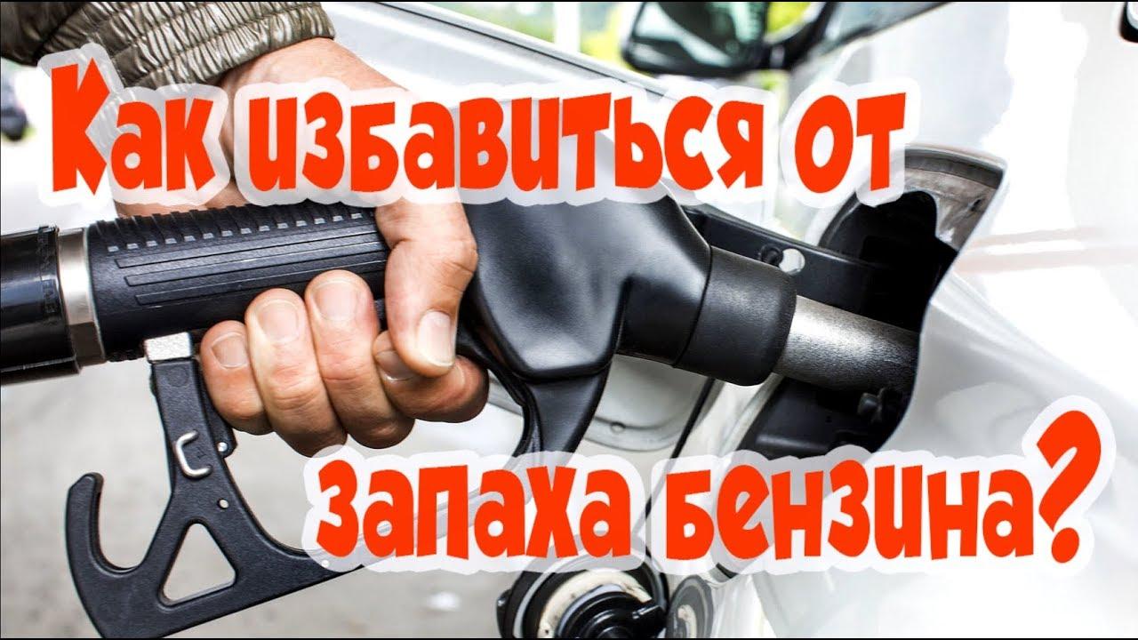 ➤ Как избавиться от запаха бензина ➤