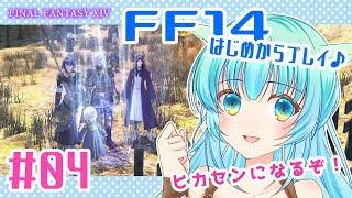 [LIVE] 【FF14】ぴま、ヒカセンになるってよ#4【1/13配信】