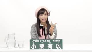 AKB48 チーム8所属 東京都代表 小栗有以 (Yui Oguri) YUI 動画 22