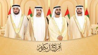 أفراح آل مكتوم 2019   أحلى البشاير   من أشعار جموح   غناء: ماجد المهندس HD