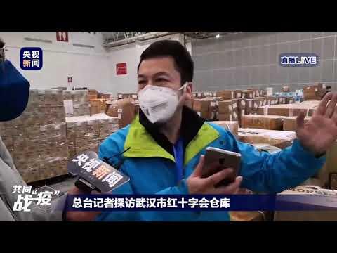 @Wuhan Sars #武汉肺炎真相:央视新闻总台记者探访武汉市红十字会仓库直播全程高清版100分钟
