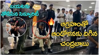 TDP Chief Chandrababu Naidu Protest At Outside Of AP Assembly | Exclusive Visuals  News